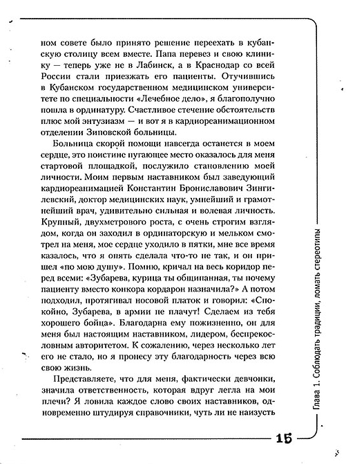 Вальс Гормонов: вес, сон, секс, красота и здоровье как по нотам