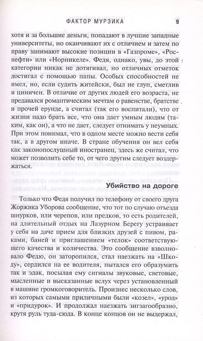 Фактор Мурзика