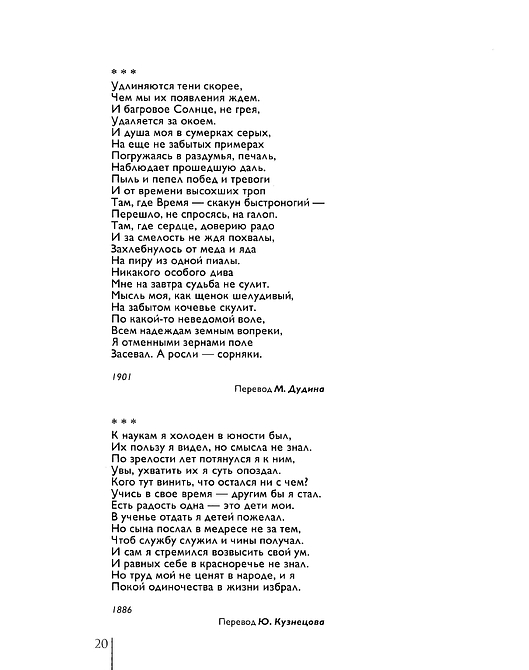 Абай. Стихи, поэмы, проза