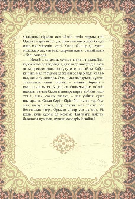 Абай. Қара сөздер
