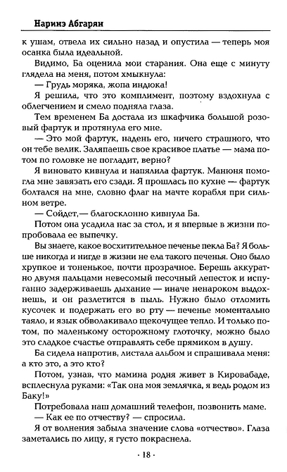 Манюня
