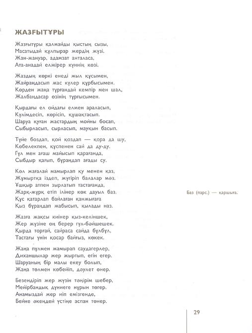 Өлеңдер, поэмалар, аудармалар, қара сөздер