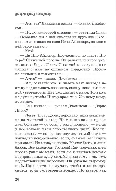 Сэлинджер Дж.Д. Рассказ