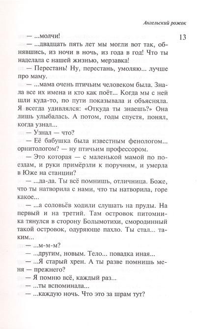 Наполеонов обоз. Книга 3: Ангельский рожок