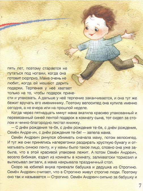 Семён Андреич. Летопись в каракулях