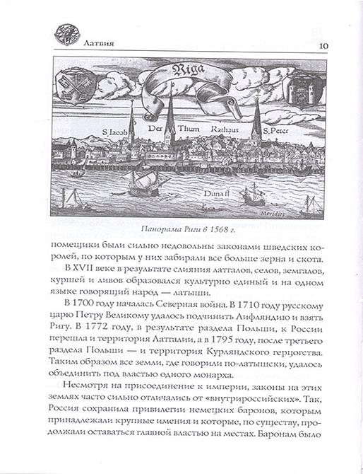 Латвия. Трускиновская Д.М.