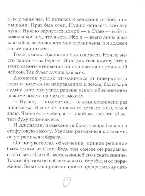 Чайка Джонатан Ливингстон