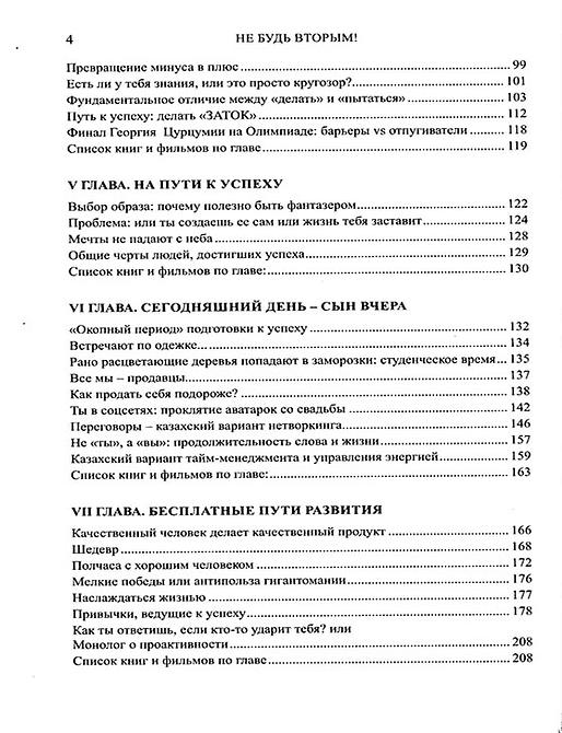 Не будь вторым! Казахский путь достижения успеха в бизнесе, карьере и жизни